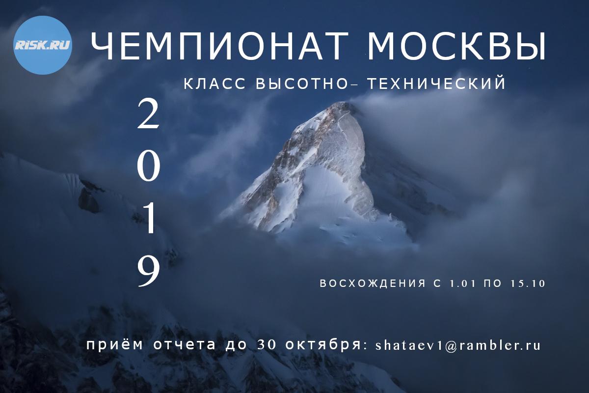Чемпионат Москвы 2019 альпинизм