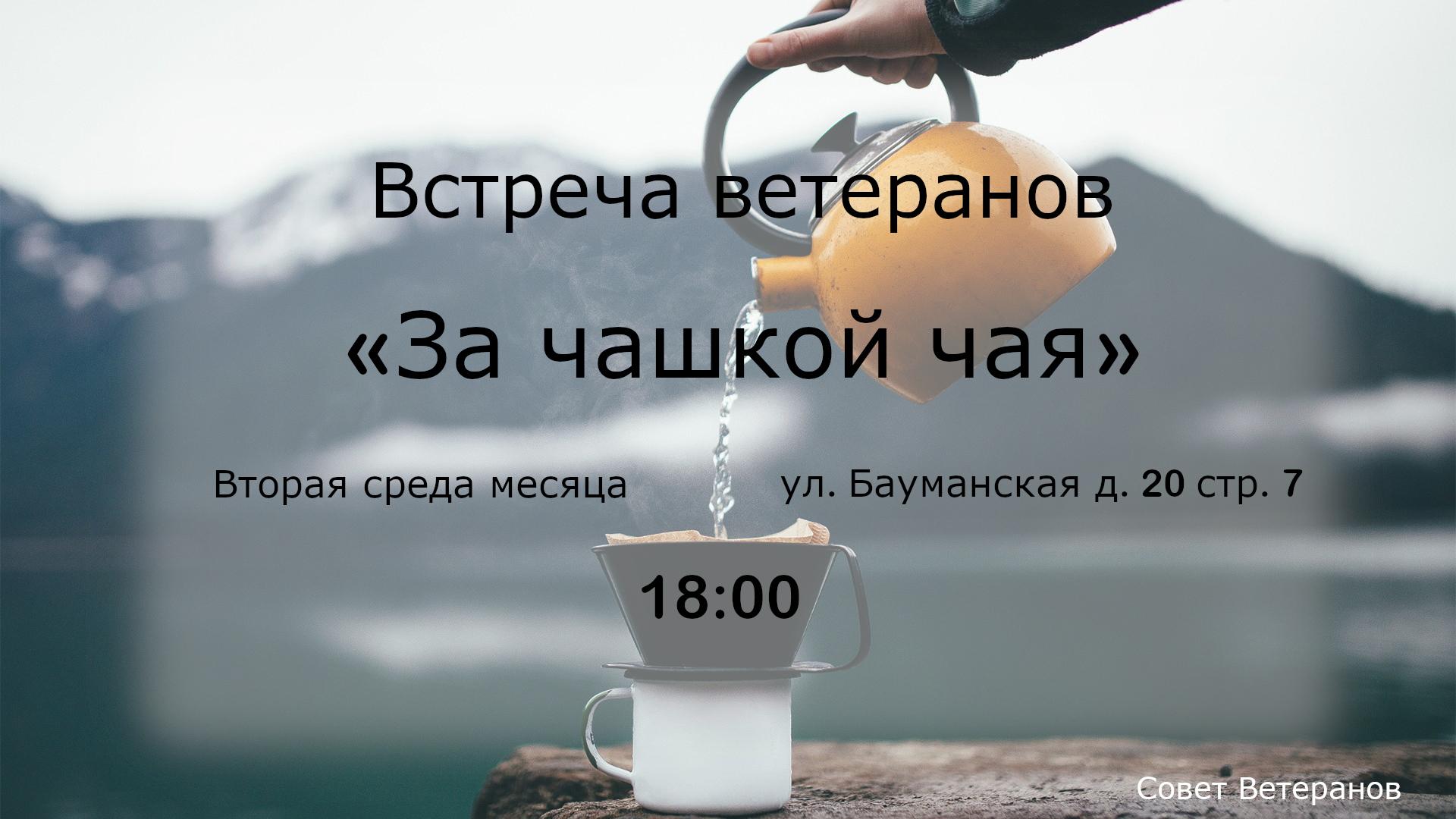 Встреча Ветеранов Бауманская 20с7