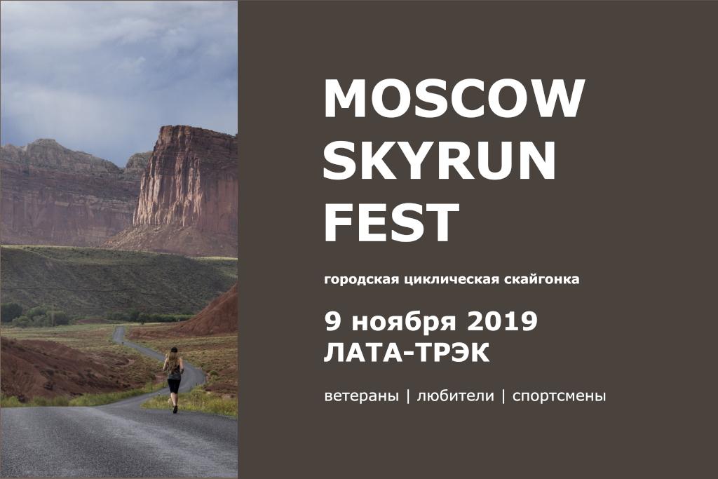 MOSCOW SKYRUN FEST 2019