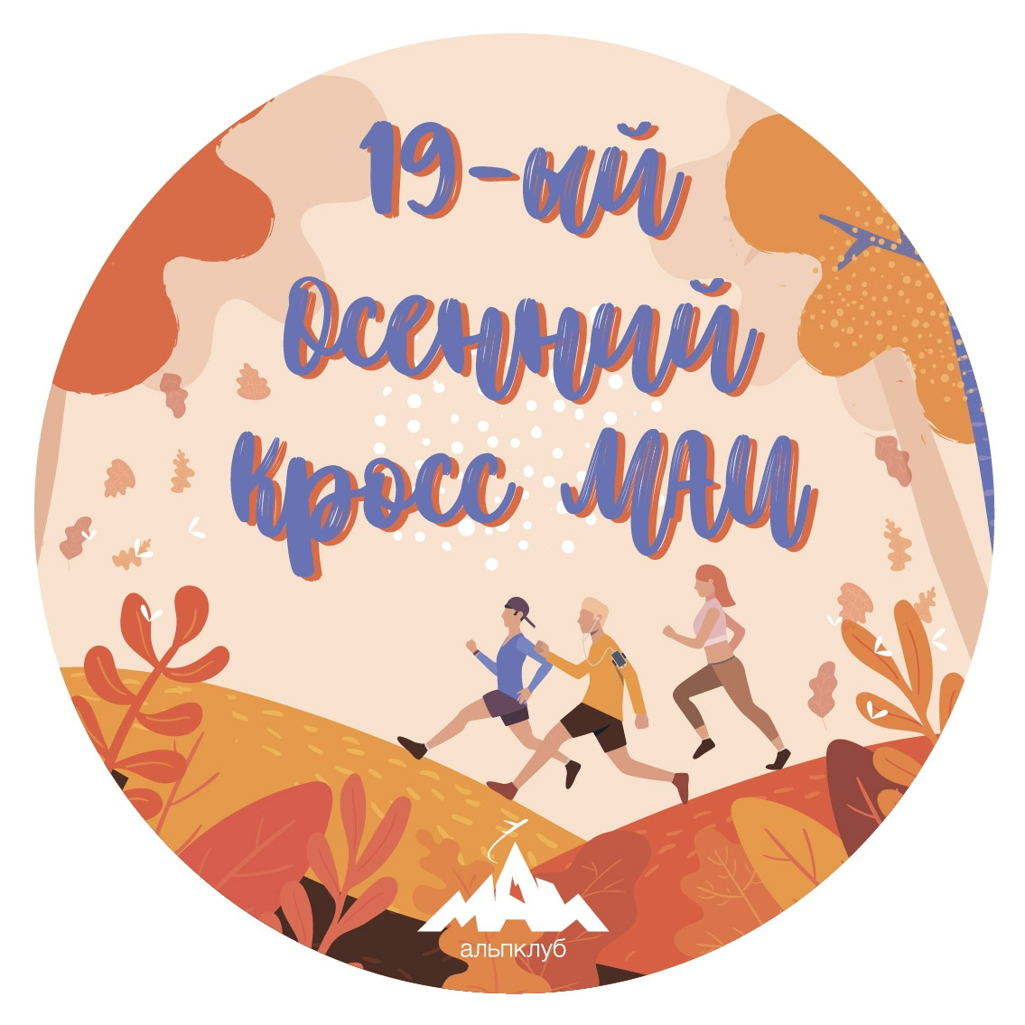 Осенник крос МАИ 2019