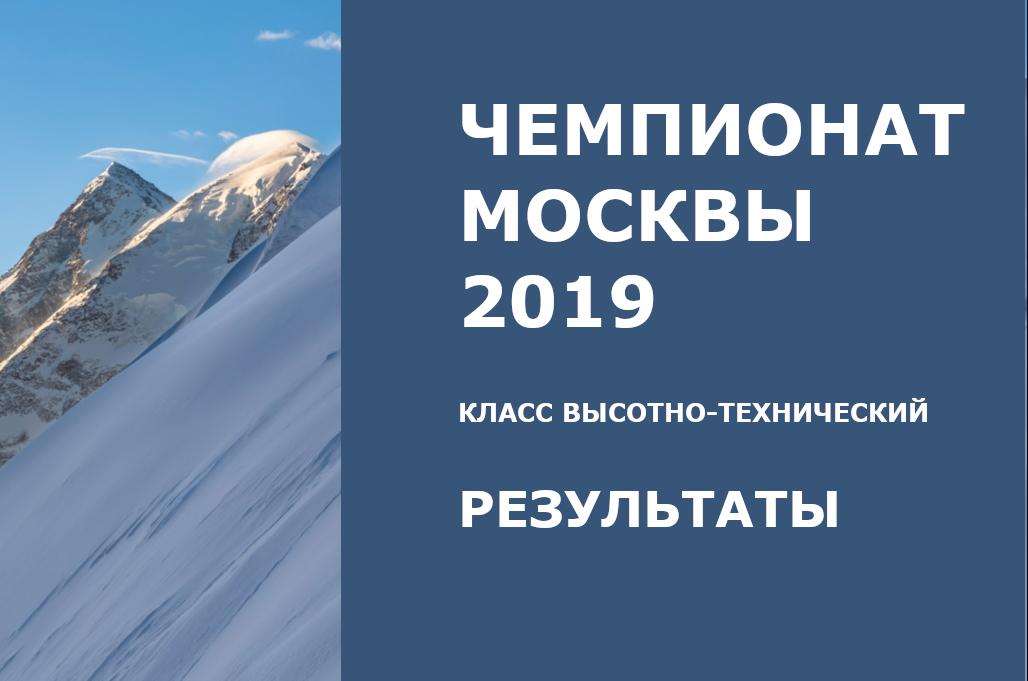 Чемпионат Москвы 2019 альпинизм результаты