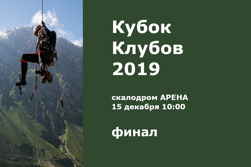 Кубок Клубов 2019 финал