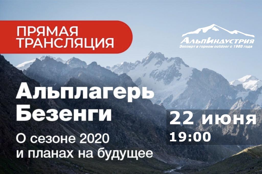 Прямой эфир альплагерь Безенги 22 июня 2020
