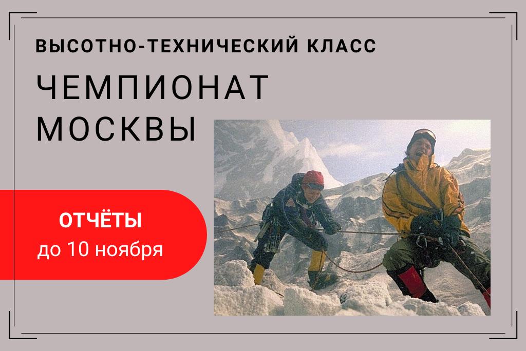 Высотно технический Чемпионат Москвы 2020