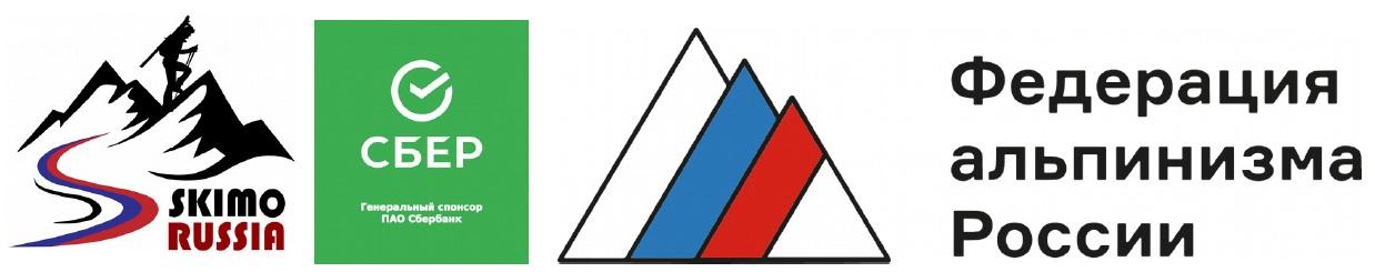 СБЕРбанк - генеральный спонсор ЧМ Москва ски-альпинизм 2020
