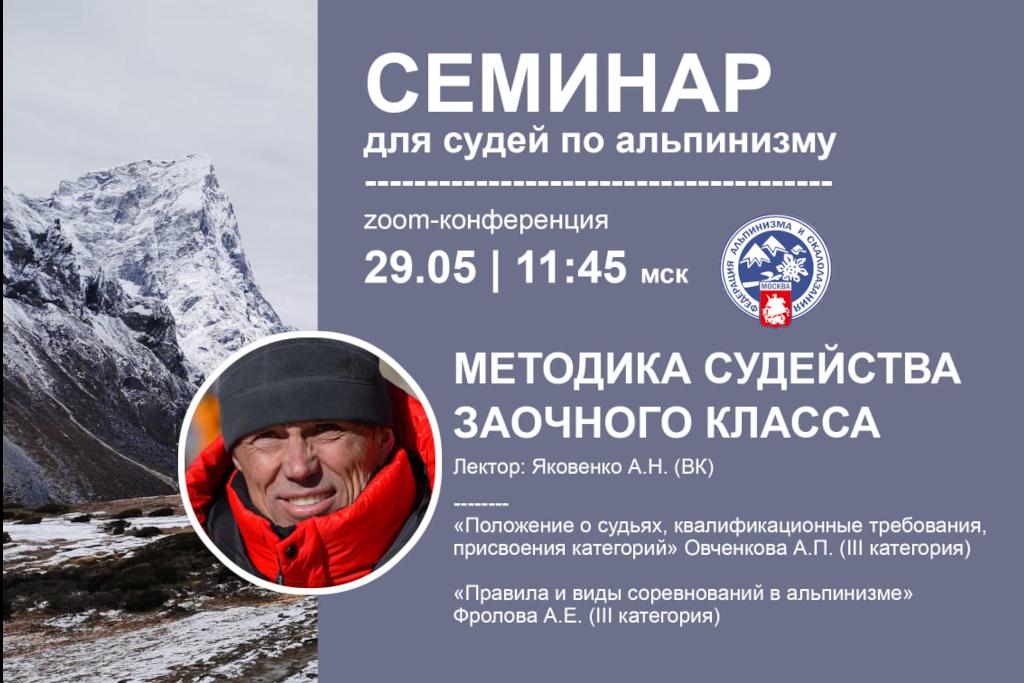 семинар судей по альпинизму 2021