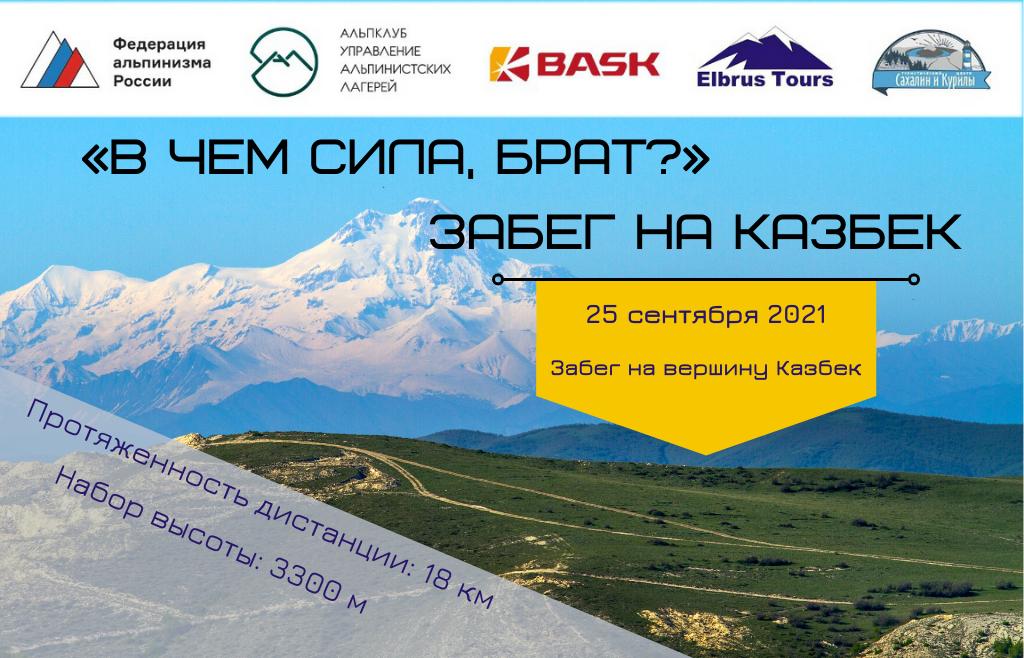 Забег на Казбек сентябрь 2021