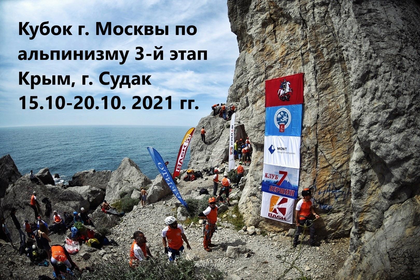 Кубок Москвы скальный класс октябрь 2021
