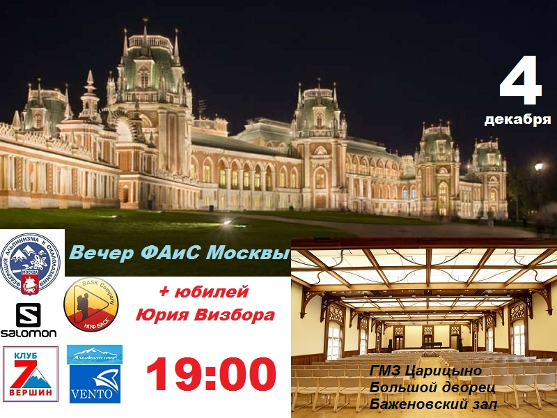 Вечер ФАиС Москвы 4 дек 2014